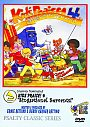 Psalty Kids Praises Vol. 4: Singsational Servants - DVD
