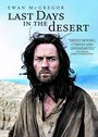Last Days in the Desert - VOD