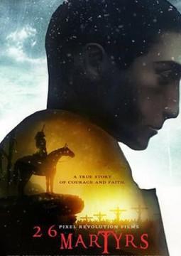 martyrs movie free